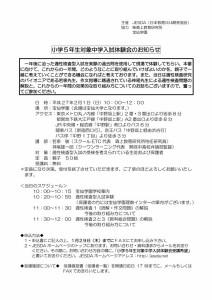 2月1日セミナー申込用紙_page001