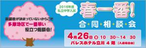 bn_haru450x150