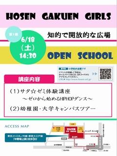20160618_open