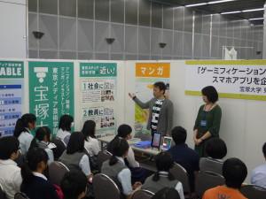 宝塚大学「ゲーミフィケーションの考え方でスマホアプリを企画する」