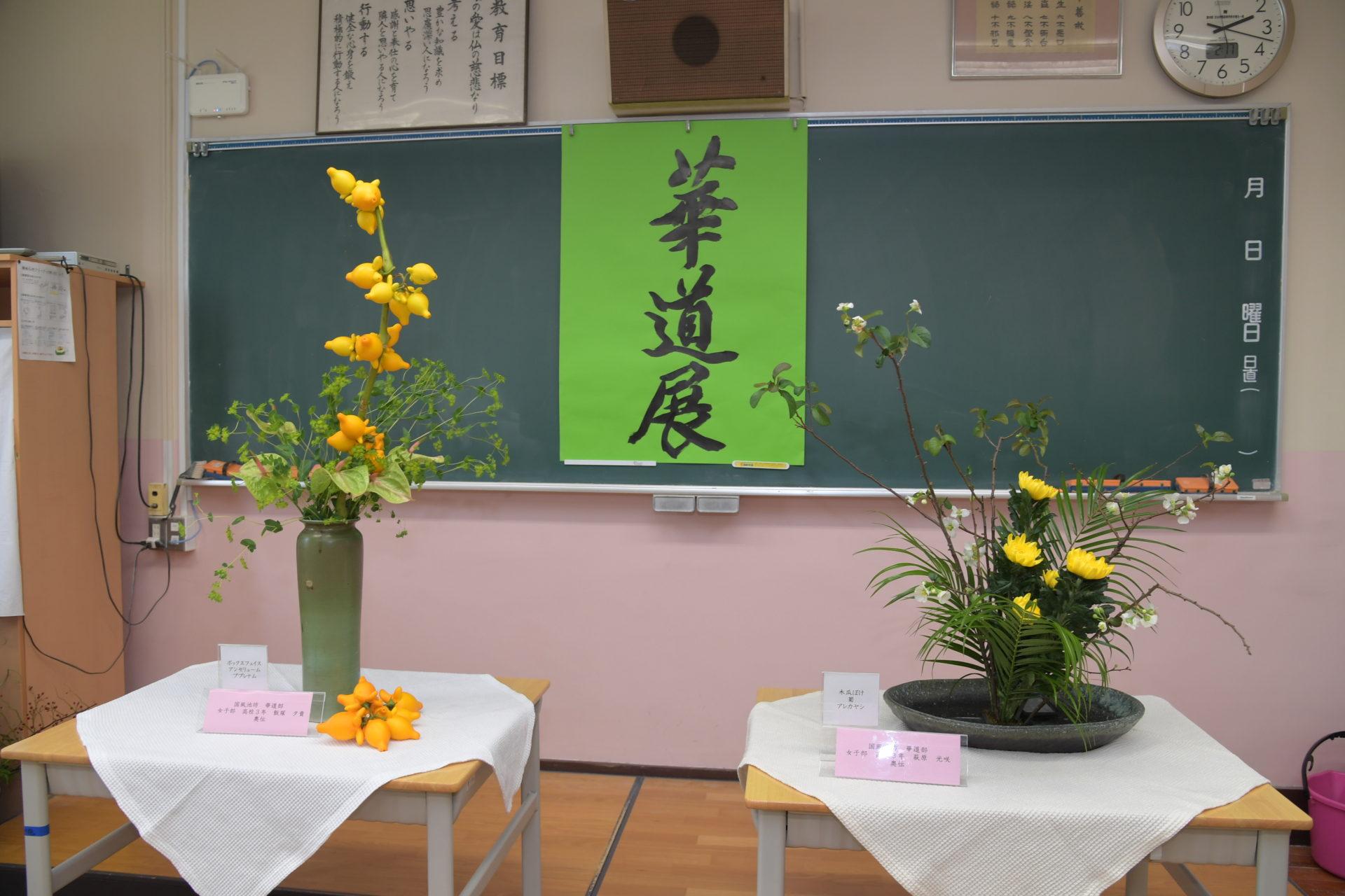 特別(茶道・華道・筝曲)